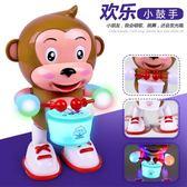 兒童玩具嬰兒童動物電動公仔燈光音樂小猴1-7歲寶寶會動的玩具會跳舞唱歌  SQ13281『毛菇小象』.TW