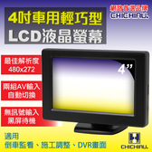 4吋LCD螢幕顯示器