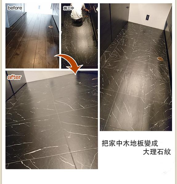 大理石紋 地板施工案例