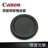 Canon原廠配件 Canon 單眼機身蓋 德寶光學