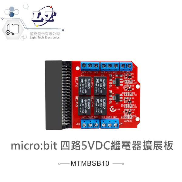 『堃喬』micro:bit 4路5V繼電器開關控制擴展板 適合中小學 課綱 生活科技 『堃邑Oget』