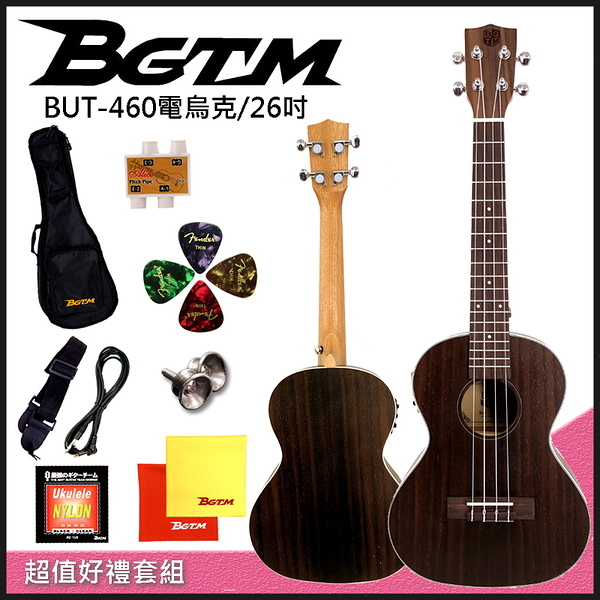 ★2019團購方案★BGTM BUT-460E全玫瑰木/26吋電烏克麗麗+內建調音器
