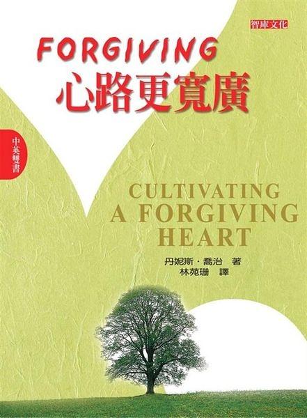 Forgiving!心路更寬廣(中文版)