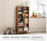 北歐書架置物架子簡約臥室簡易落地小書柜創意書架經濟型YYJ  夢想生活家