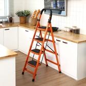 升降梯百佳宜家用折疊梯子碳鋼加厚人字梯伸縮梯四五步工程樓梯凳【 出貨八折搶購】