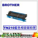 USAINK~Brother TN210/TN-210C 藍色相容碳粉匣  適用: HL-3040CN/MFC-9120CN/MFC-9010CN