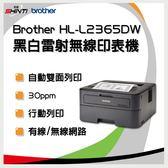 【促銷優惠】Brother HL-L2365DW A4 黑白雷射印表機- (原廠保固一年)