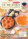 居家簡單製作可口美味麵包食譜集:附圓形模具