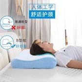 優惠快速出貨-乳膠枕 慢回彈太空記憶棉枕頭枕芯成人保健護頸椎枕單人學生