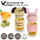 VICTANK 280ml USB充電式迷你隨行杯果汁機 TL-2001