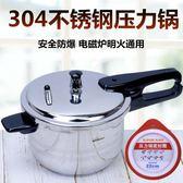 壓力鍋蘇泊爾304不銹鋼高壓鍋20ED家用壓力鍋YS22ED電磁通用YS24EDigo 貝芙莉