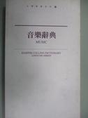 【書寶二手書T8/音樂_HBG】音樂辭典(新版)_貓頭鷹編輯, ChristineAm