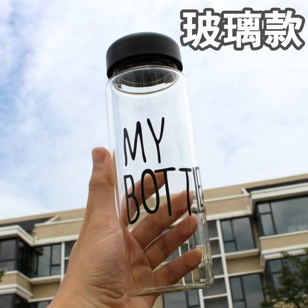 [玻璃款] My bottle 水杯 水瓶檸檬杯 冷水壺 飲料杯 隨身杯 野餐 露營【RS622】