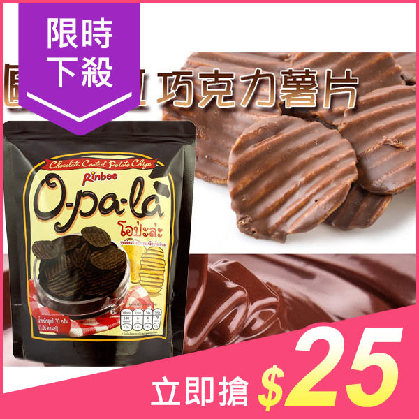 Rinbee MAKADO 歐趴拉巧克力薯片30g【小三美日】原價$33