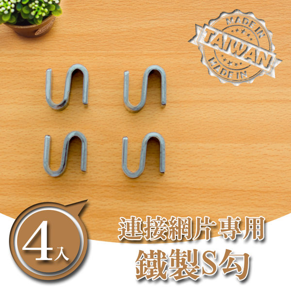 【dayneeds】【配件類】電鍍網片用鐵板S勾(4入/組)