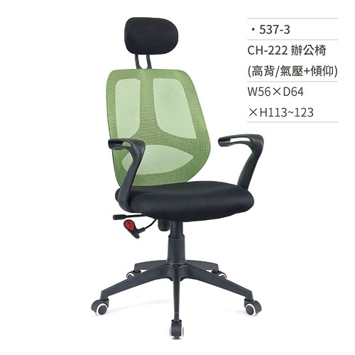 高級網椅/辦公椅(高背/有扶手/氣壓+傾仰)537-3 W56×D64×H113~123