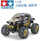 TAMIYA 田宮 1/10 模型 Monster Beetle 大腳金龜 越野車 黑色限定 47419