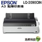 【限時促銷 ↘26800元】EPSON LQ-2090CIIN A3點陣式印表機