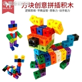 積木玩具 方塊積木早教益智力塑料拼插幼兒園拼裝男孩女孩3-6周歲兒童玩具 快速出貨