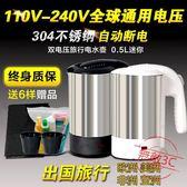 出國旅行電熱水壺不銹鋼110V220V歐洲燒水壺便攜式電水壺迷你旅游電水杯一件免運