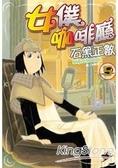 女僕咖啡廳 05