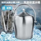 百暢 加厚不銹鋼冰桶 保溫紅冰塊桶大碼小號香檳桶KTV吧用具 韓美e站