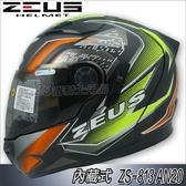 【ZEUS 瑞獅 ZS-813 AN20 抗刮消光黑 螢光黃 全罩安全帽 】 旅跑雙鏡機能帽 內墨鏡 輕量帽 內襯可拆洗