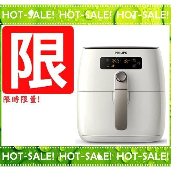 《現貨限量特賣!!》Philips HD9642 飛利浦 健康氣炸鍋 (內附串燒架/台灣飛利浦全新保固二年)
