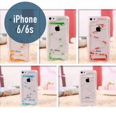 iPhone 6/6s 水珠流動手機殼 硬殼 流動殼 手機套 手機殼 保護套