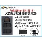 攝彩@ROWA樂華 FOR Nikon ENEL15 LCD顯示USB雙槽充電器 一年保固 米奇雙充 顯示電量