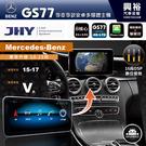 【JHY】15~17年BENZ V系列10.25吋螢幕GS77系列安卓主機*Phone Link|8核4+64G ※倒車選配