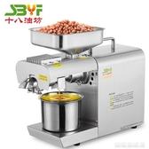 家用榨油機全自動小型智慧商用家庭冷熱炸油機不銹鋼新品wy