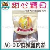 寵物FUN城市│甜心寶貝 狗零食系列 AC-002 鮮嫩雞肉絲150g (寵物零食 犬用點心 肉乾 雞肉