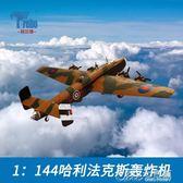 特爾博1:144哈利法克斯轟炸機模型二戰飛機模型合金成品Halifax 七色堇