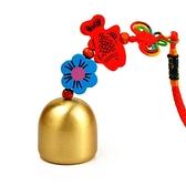 風水閣 純銅銅鈴鐺風鈴掛飾門飾 創意多彩飾品車包掛件防盜門鈴 璐璐