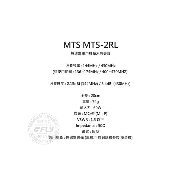 《飛翔無線3C》MTS MTS-2RL 無線電車用雙頻木瓜天線◉公司貨◉超短28cm◉車機收發◉對講機外接