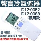 SAMPO聲寶冷氣遙控器 ID12-0052 ID12-0088 (BD專用型) Cougar 酷哥