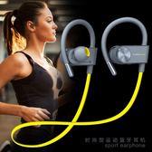 無線藍牙耳機運動跑步型耳塞掛耳式雙耳掛脖式重低音炮健身音樂通用超長待機蘋果7
