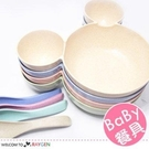 小麥秸稈環保多用分格餐盤碗叉勺筷 4件/組