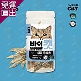 喵洽普 By Dog By Cat 貓咪凍乾零食 爆蛋毛鱗魚 50g x2入 凍乾 貓零食 營養 天然【免運直出】