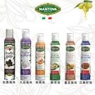 義大利Mantova曼托瓦 噴霧式食用油 (6種口味可選) 氣炸鍋必備