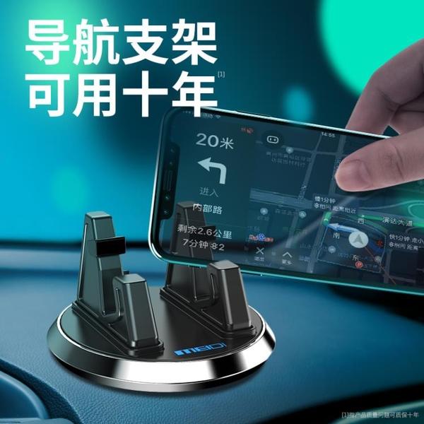 手機車載支架吸盤式汽車用品儀表臺車內車上固定導航2021新款支駕 「開車必備」