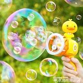 泡泡機兒童手持吹泡泡機槍器全自動少女心ins網紅補充液不漏水女孩玩具 迷你屋 新品