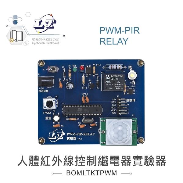 『堃邑Oget』PWM-PIR-RELAY 人體紅外線控制繼電器實驗器