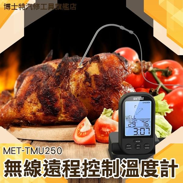 無線傳輸 遠程控制溫度記錄儀 遙控溫度表 肉質熟程度 七分 五分 無線傳輸距離20~30公尺