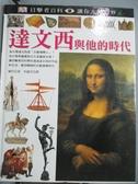 【書寶二手書T9/百科全書_QHQ】達文西與他的時代_蘭利