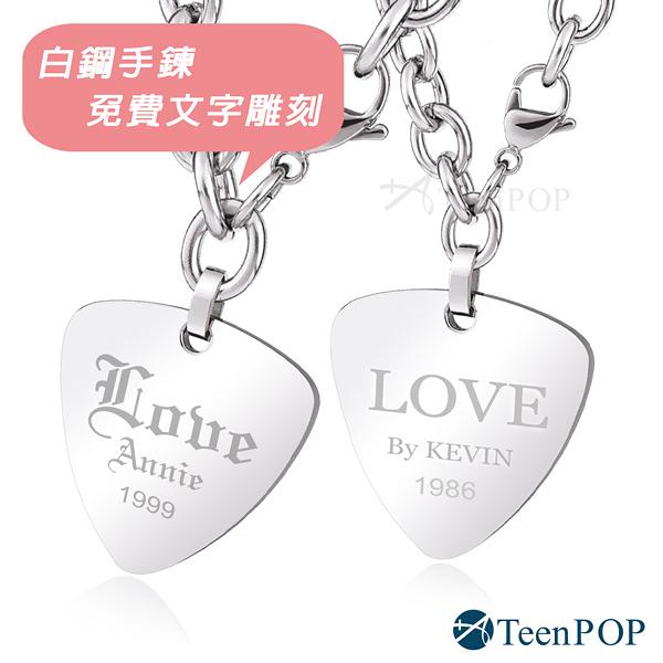 手鍊刻字 ATeenPOP 情侶手鍊珠寶白鋼客製 吊牌 PICK彈片*單個價格*情人節禮 送刻字