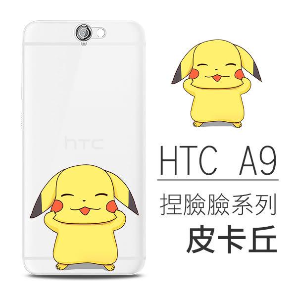 [HTC A9] 捏臉臉系列 超薄TPU 客製化手機殼 小丸子 小新 皮卡丘