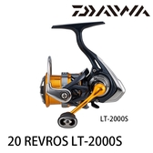 漁拓釣具 DAIWA 20 REVROS LT 2000S [紡車捲線器]