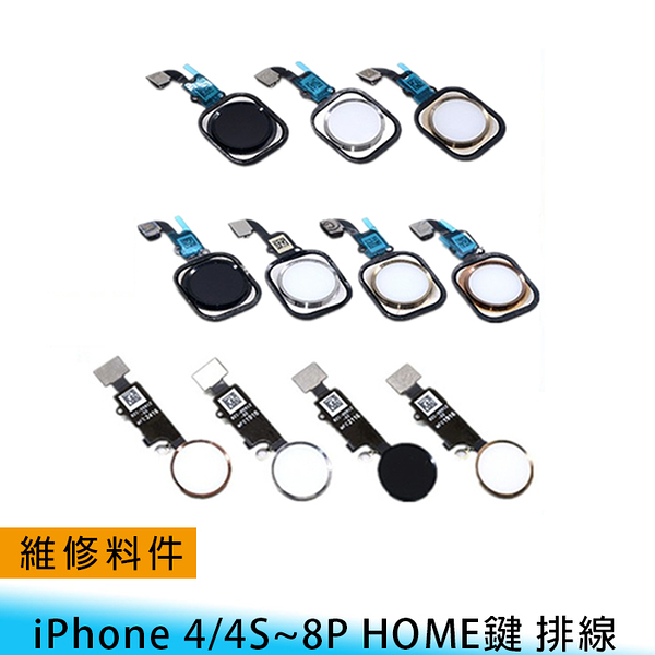 【妃航】維修/料件 iPhone 5S/7/7s/8/8s PLUS HOME鍵/主按鍵/返回鍵 排線